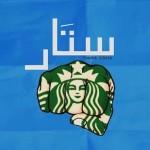 rawdah_falatah