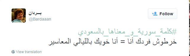 هاشتاج كلمة سورية2