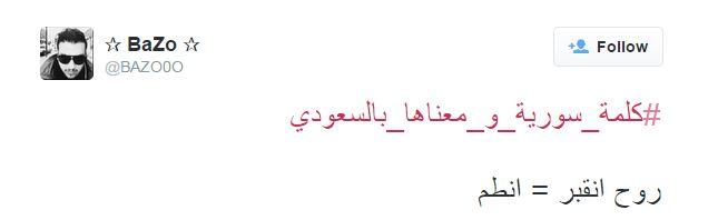 هاشتاج كلمة سورية8