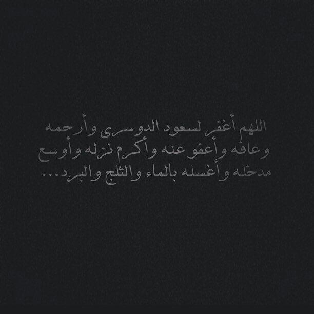 وفاة سعود