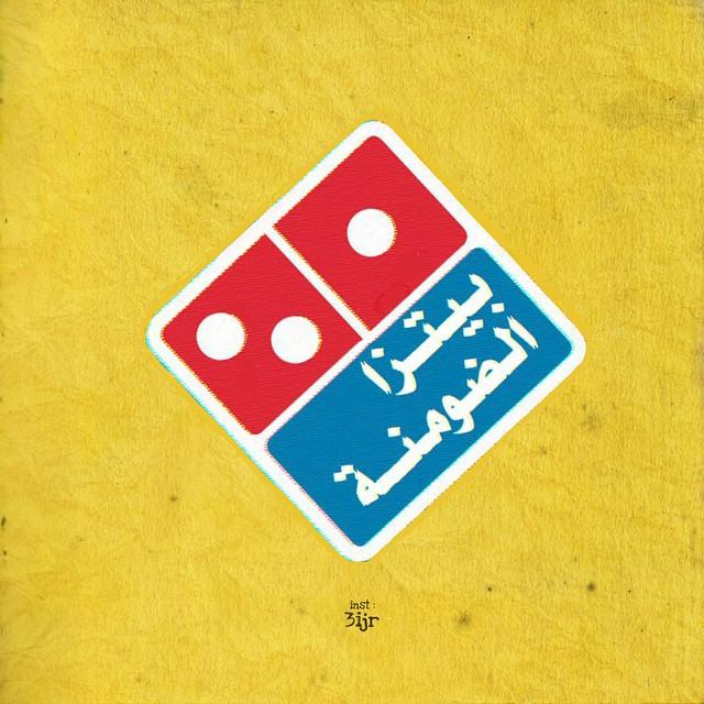 دومينز بيتزا