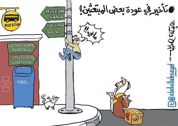 كاريكاتير عودة المبتعثين إلى الوطن