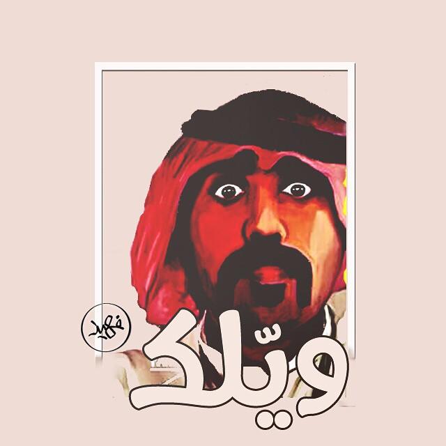 ال اب فهيد يعبر عن الواقع بتصميمات بوب آرت إبداعية - شبكة ابو نواف
