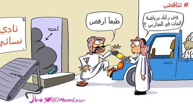 الرياضة عند نساء العرب