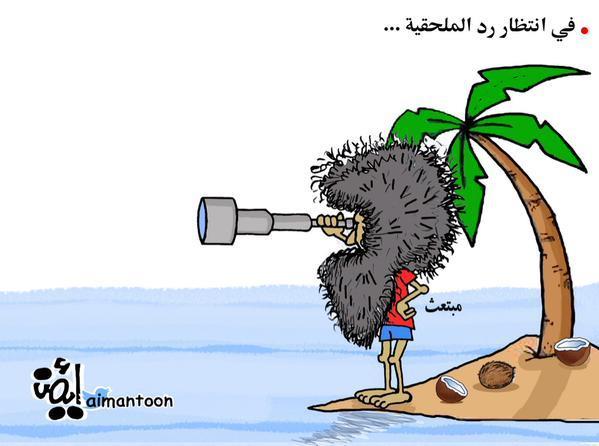كاريكاتير مبتعثين