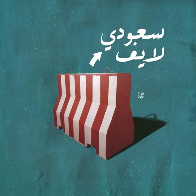 تصميم سعودي جميل