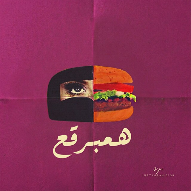 همبرجر سعودي