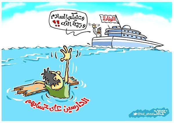 كاريكاتير الدارسين على حسابهم