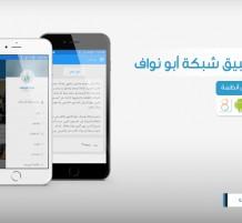 تطبيق شبكة أبو نواف