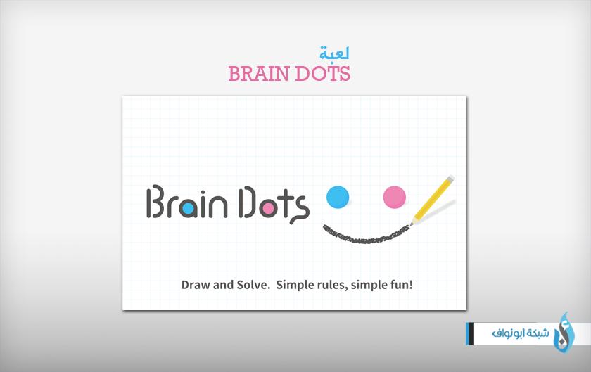 لعبة Brain Dots