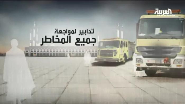 خطة طوارئ الحج في مكة