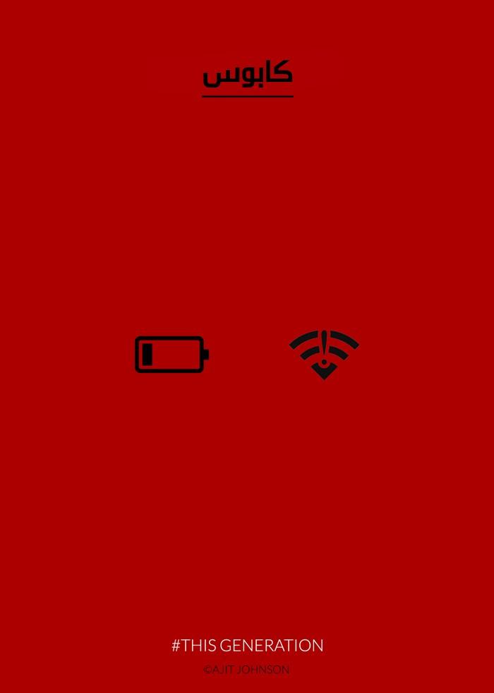 مشكلة الهواتف الذكية