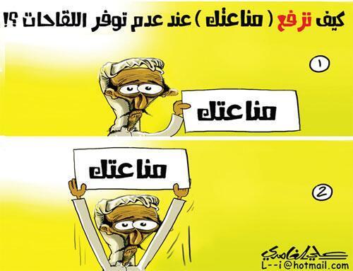 كاريكاتير الكورونا
