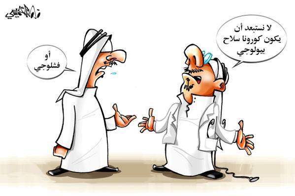 رفضت وزارة الصحة السعودية استبعاد فرضية أن يكون فايروس كورونا سلاحاً بيولوجياً، مؤكدة أنها أخذت هذا الاحتمال في الاعتبار.