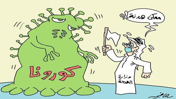 تعامل وزارة الصحة مع الكورونا