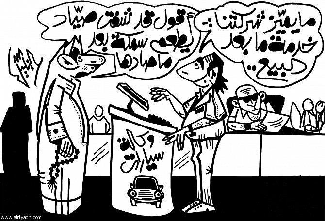 كاريكاتير الوكيل والمستهلك