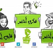 حملة هيا نزيد الأخضر.. (فيديو)