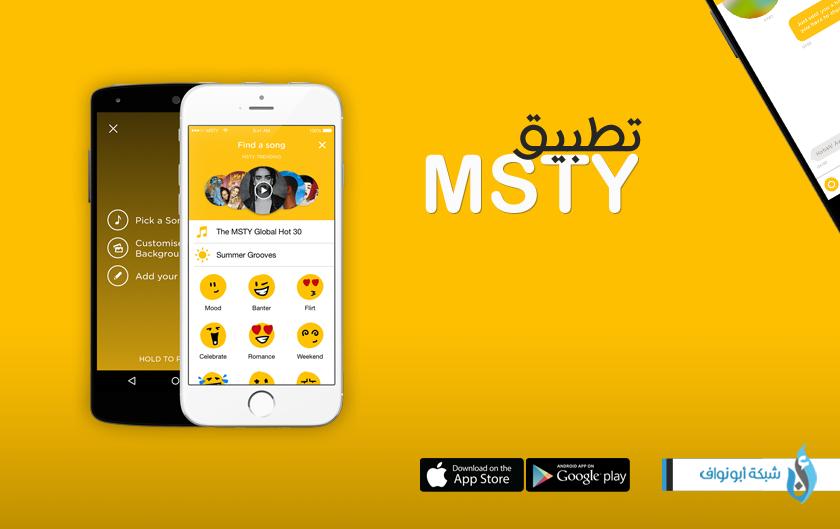 تطبيق MSTY