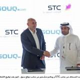 اتفاقية STC مع سوق.كوم