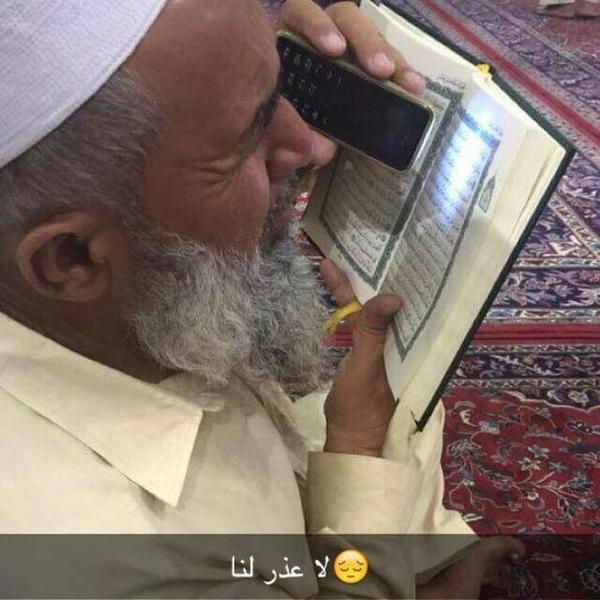 عجوز يقرأ القرآن