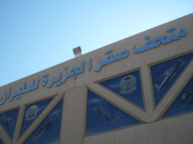 متحف صقر الجزيرة
