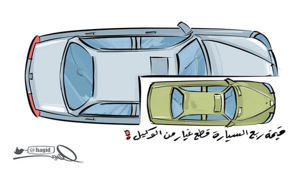 كاريكاتير وكالات السيارات