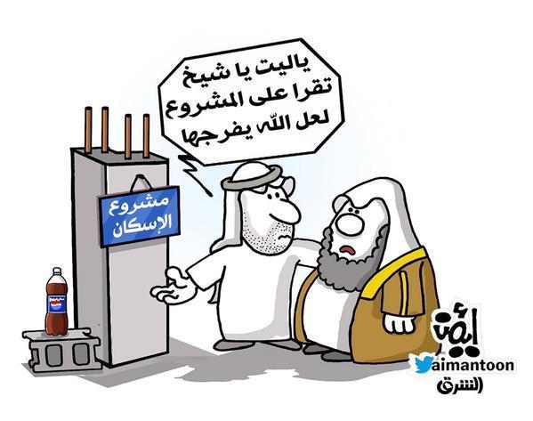 كاريكاتير مشكلة الاسكان