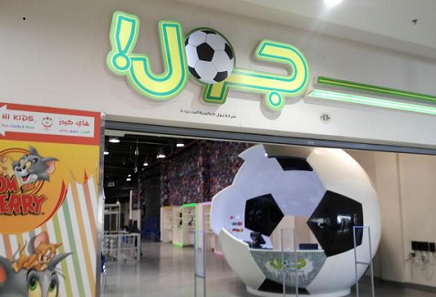 Children's Entertainment in Riyadh