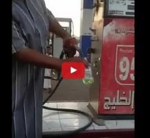 فيديو غش محطة
