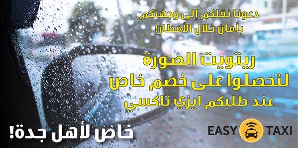 أمطار جدة