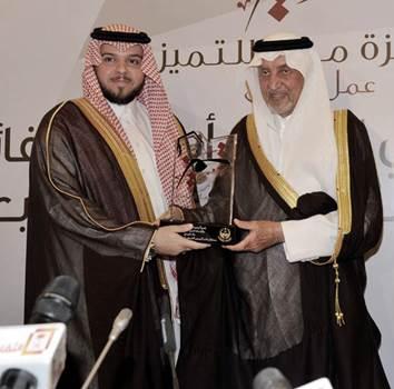 الامير خالد الفيصل يكرم STC
