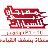 مهرجان دبي للسيارات