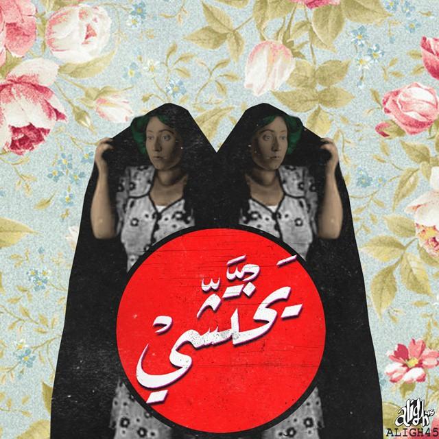 تصميمات علي عبدالله