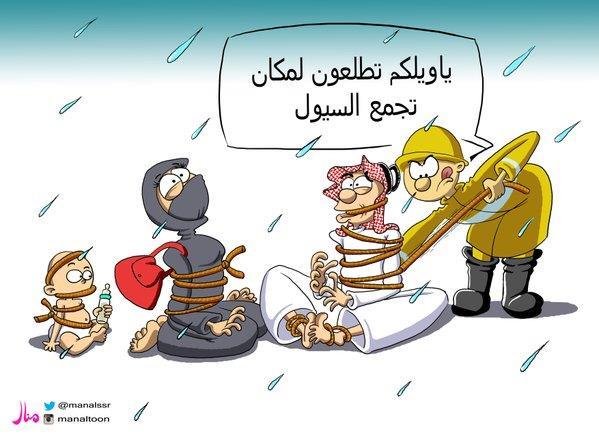 غرق شوارع السعودية