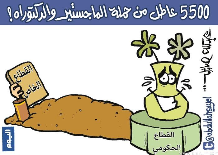رسومات الكاريكاتير مشاكل الناس
