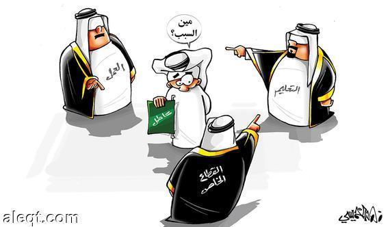كاريكاتير إلقاء اللوم على الآخرين