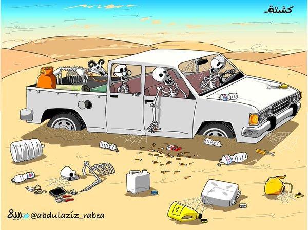 كاريكاتير موسم الكشتات