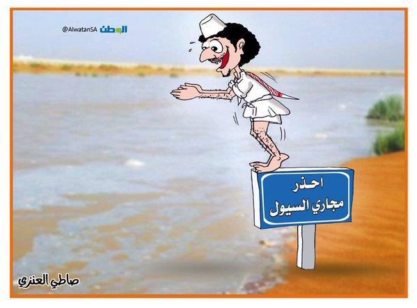 كاريكاتير أمطار السعودية