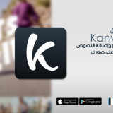 تطبيق Kanvas