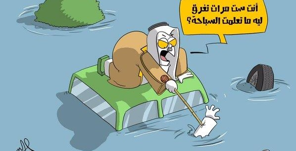 Rains Saudi Arabia
