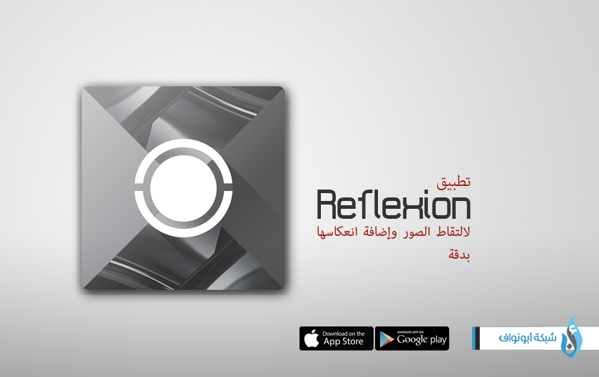 تطبيق Reflexion