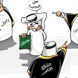 Saudi Cartoons