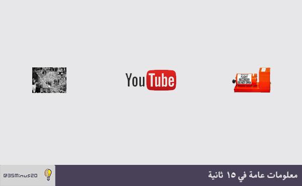 تاريخ اليوتيوب