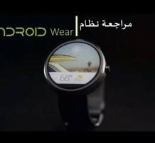 منصة Android Wear