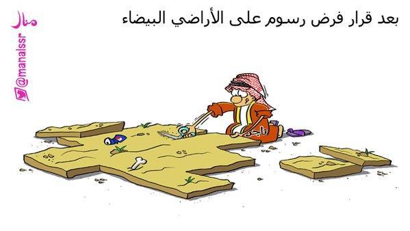 كاريكاتير بيع الأراضي في السعودية