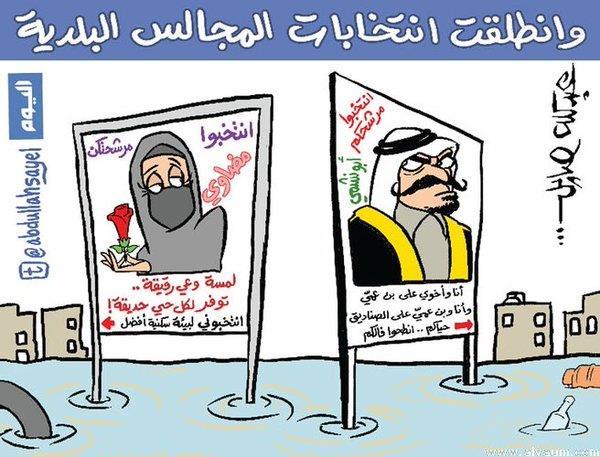 كاريكاتير الانتخابات في السعودية