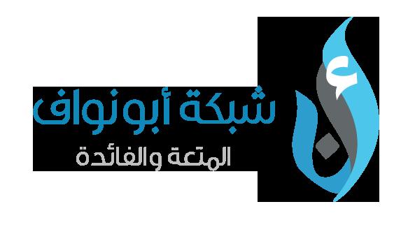شعار شبكة أبو نواف جديد