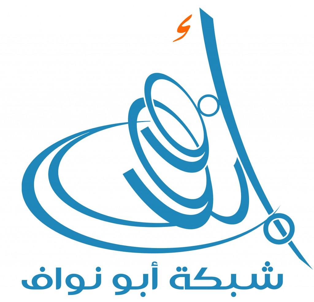 شعار شبكة أبو نواف قديم