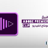 تطبيق Adobe Premiere Clip