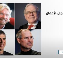 صفات رجال الأعمال
